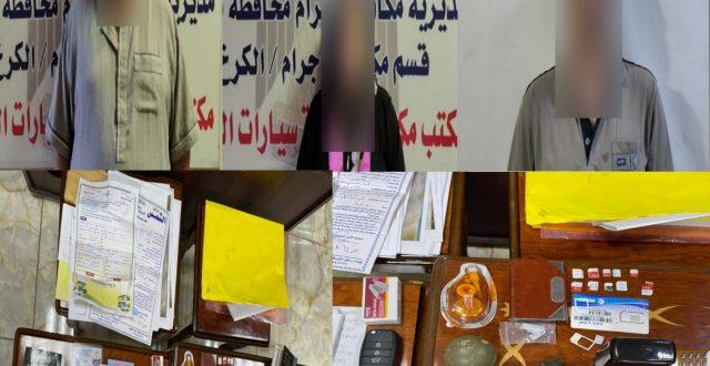 القاء القبض على عصابة لسرقة السيارات بضمنهم متهم مطلوب بقضية خطف في بغداد