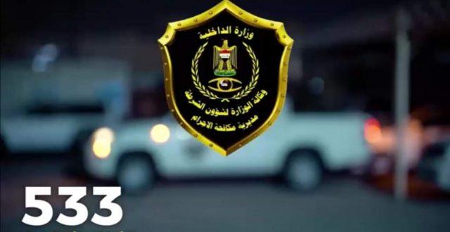 اجرام بغداد تلقي القبض على عدد من المتهمين بقضايا القتل والخطف والسرقة والتزوير