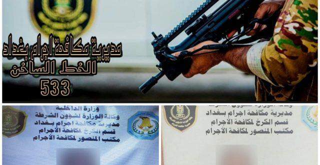 إجرام بغداد تقبض على متهمين اثنين بتهمة التزوير