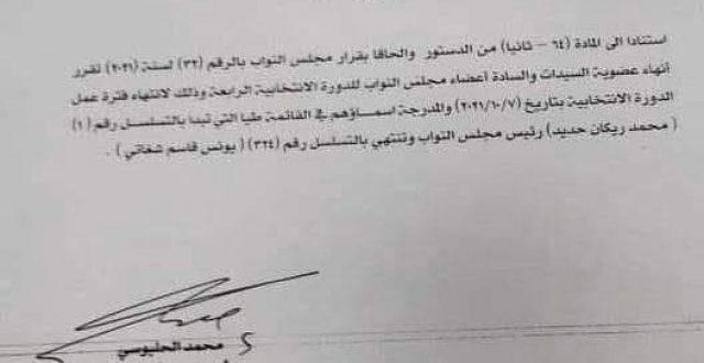 غدا العراق رسميا بلا مجلس نواب