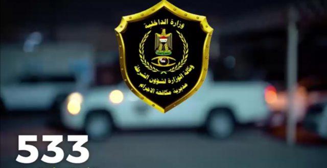 اجرام بغداد تقبض على متهم بالقتل وآخرين بالإتجار بالبشر والسرقة والتزوير في العاصمة