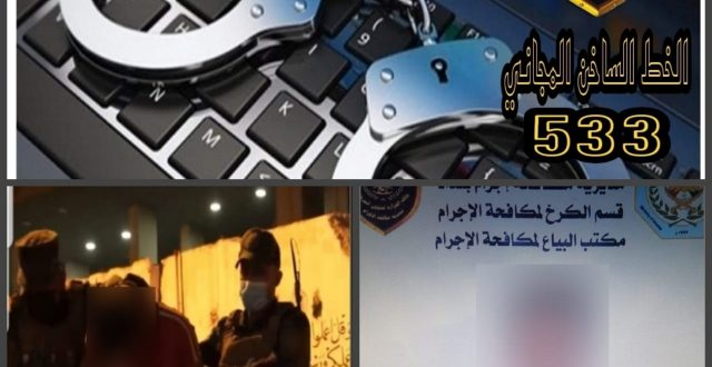 القاء القبض على مبتز إلكتروني بالجرم المشهود في بغداد