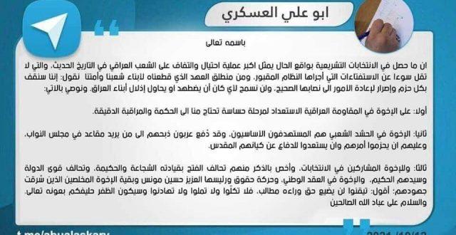 """""""ابوعلي العسكري"""" يدعو """"فصائل المقاومة"""" للاستعداد: سنقف بوجه أكبر عملية احتيال"""