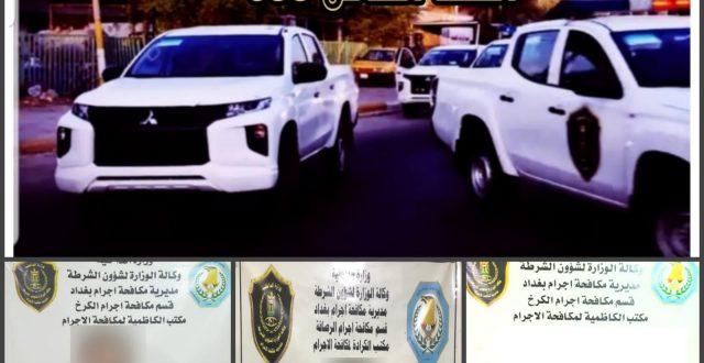 مكافحة الاجرام: القبض على متهمين اثنين بتزوير سند عقار بقيمة ١٣٠ الف دولار وآخر بسرقة ٧ ملايين في بغداد