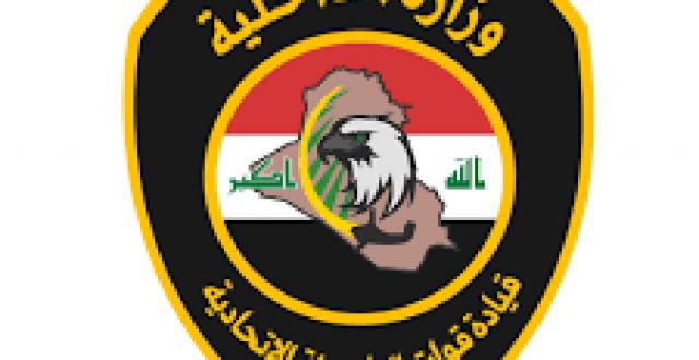 القبض على مطلوبين احدهما بقضايا ابتزاز والاخر مخدرات في بغداد