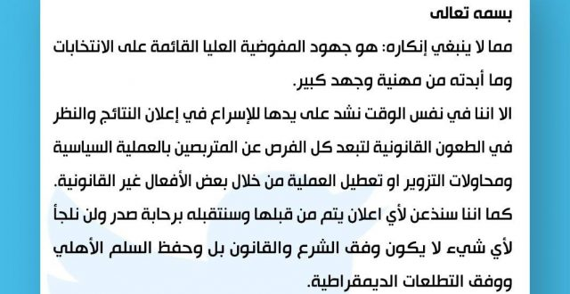 الصدر..نشكر المفوضية ونحثها على الإسراع في إعلان نتائج الانتخابات