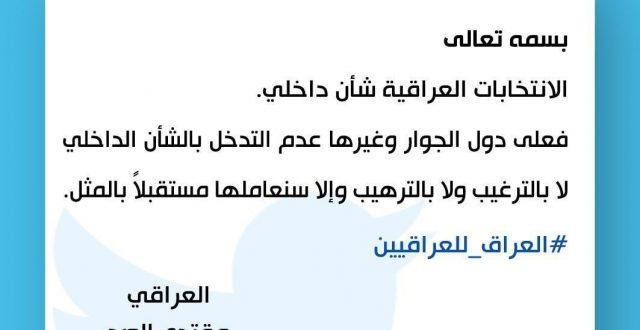 السيد الصدر..الانتخابات العراقية شأن داخلي