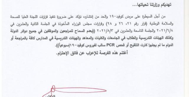 وثيقة جديدة.. وزارة الصحة تخاطب الوزارات ومنها التربية والتعليم