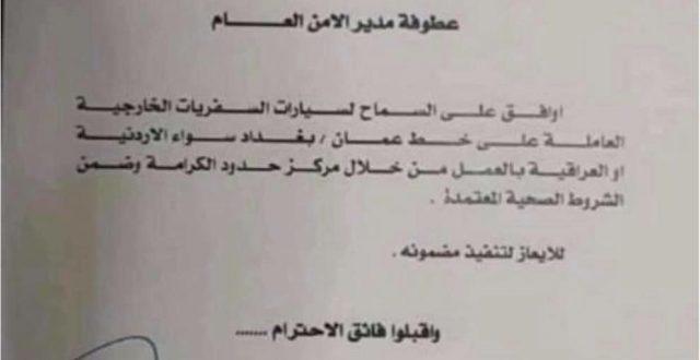 بالوثيقة.. العراق والأردن يوافقان على السفر براً من وإلى البلدين والسماح لعجلات الصالون بنقل المسافرين أيضاً بدءاً من يوم غد الجمعة.