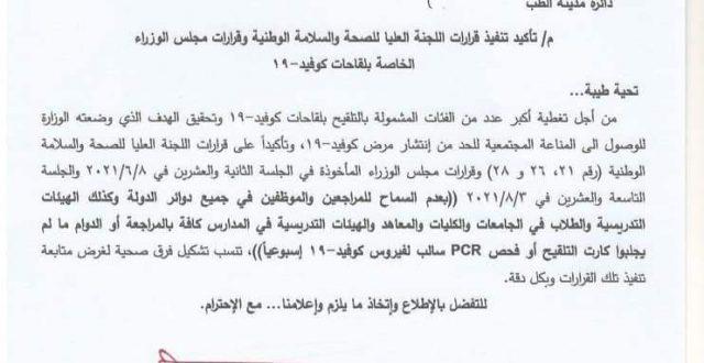 بالوثيقة.. وزارة الصحة تجدد تأكيدها على ضرورة جلب كارت التلقيح للمواطنين اثناء مراجعتهم للدوائر