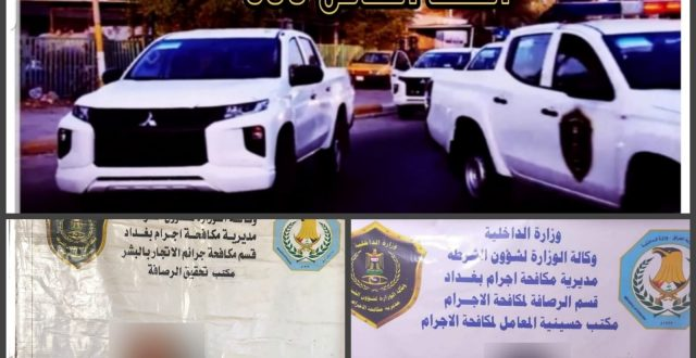 القبض على متهمة مطلوبة بجريمة قتل ومتهم آخر بالاتجار بالبشر في بغداد